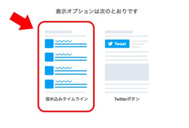 ブログでtwitterのタイムラインウィジェットをカスタマイズする方法