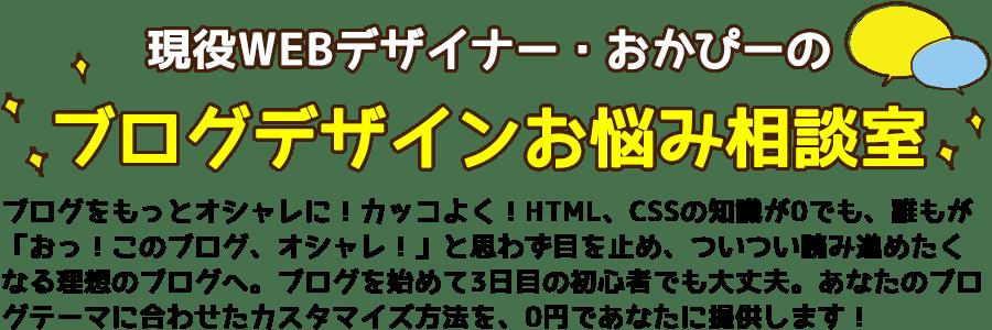 現役WEBデザイナー・おかぴーのブログデザインお悩み相談室