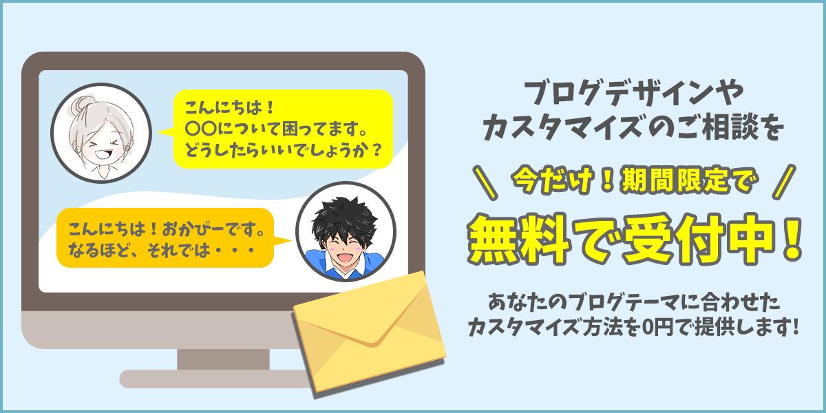 ブログデザイン カスタマイズ 問い合わせ