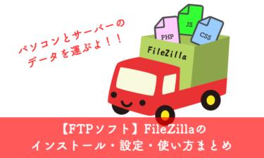 【FTPソフト】FileZillaのインストール・設定・使い方まとめ