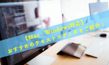 【Mac・Windows対応】無料でおすすめのテキストエディタをご紹介!