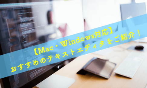 Mac Windows対応 おすすめのテキストエディタをご紹介