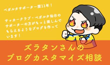 WPテーマ【STORK】ズラタンさんのカスタマイズ相談