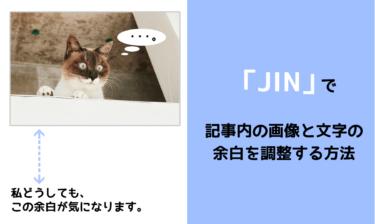 【JIN】記事内の画像と文字の余白を調整したい場合のカスタマイズ方法