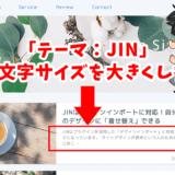 jin postlist 文字サイズ
