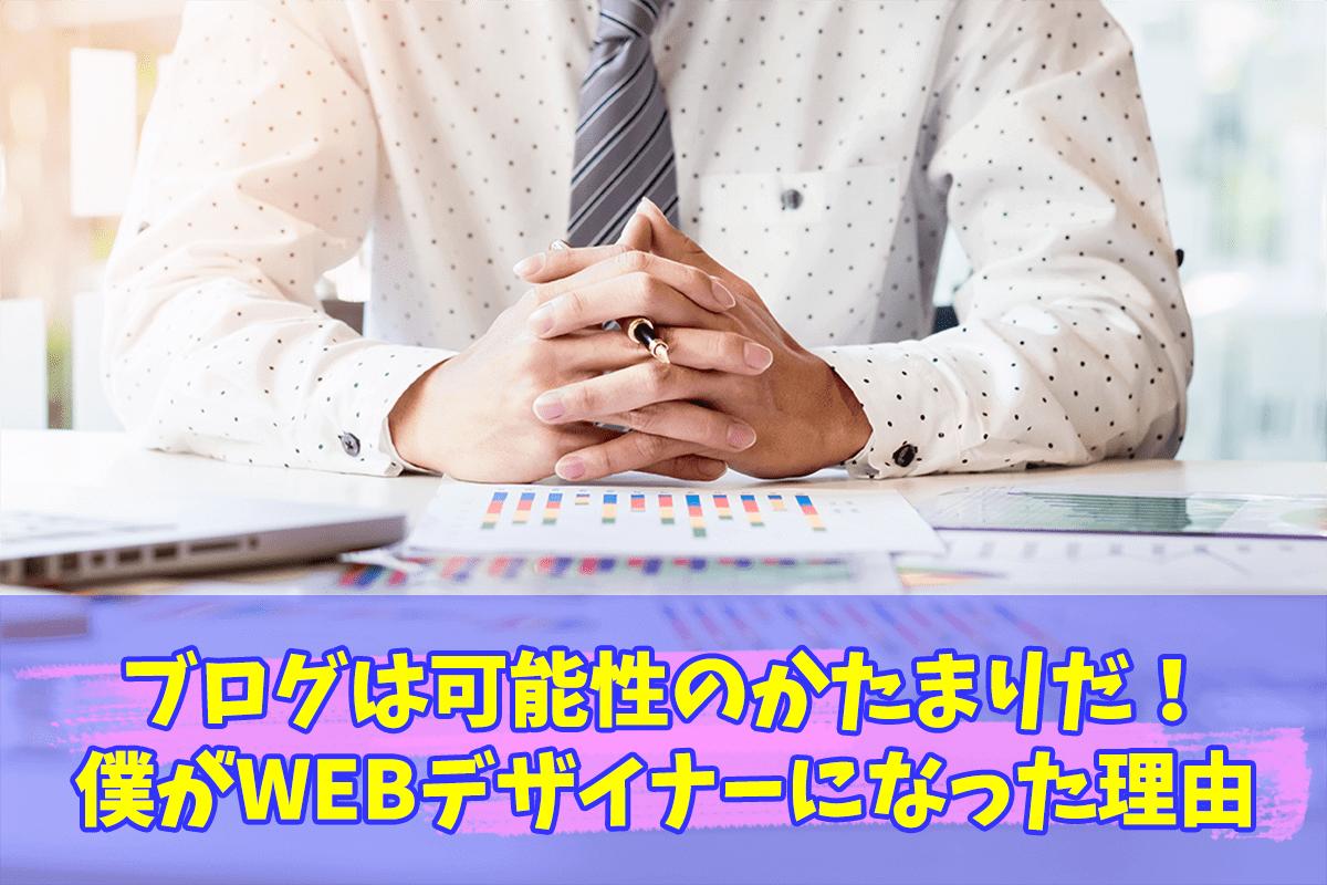 【6話】ブログは可能性のかたまりだ!僕がWEBデザイナーになった理由