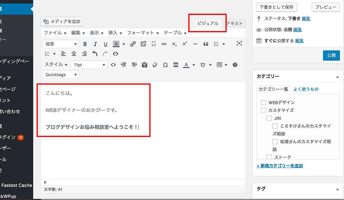 word 文章作成