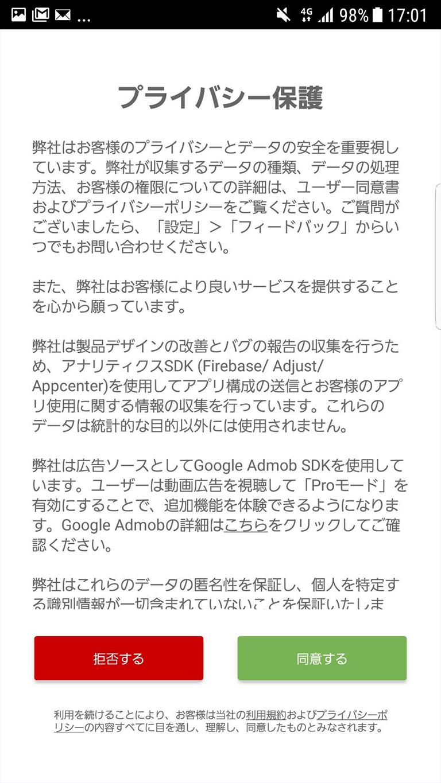 adblockアプリ android