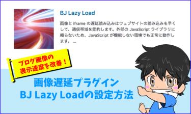 【BJ Lazy Loadの設定方法】表示速度を改善!画像遅延プラグイン