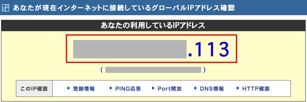IPアドレス 確認方法