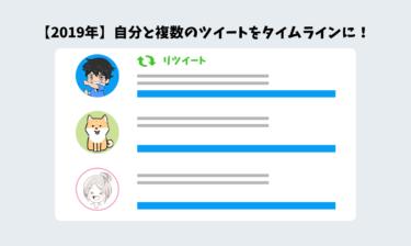 【仕様変更】twitterで複数アカウントのツイートをタイムラインに表示させる方法