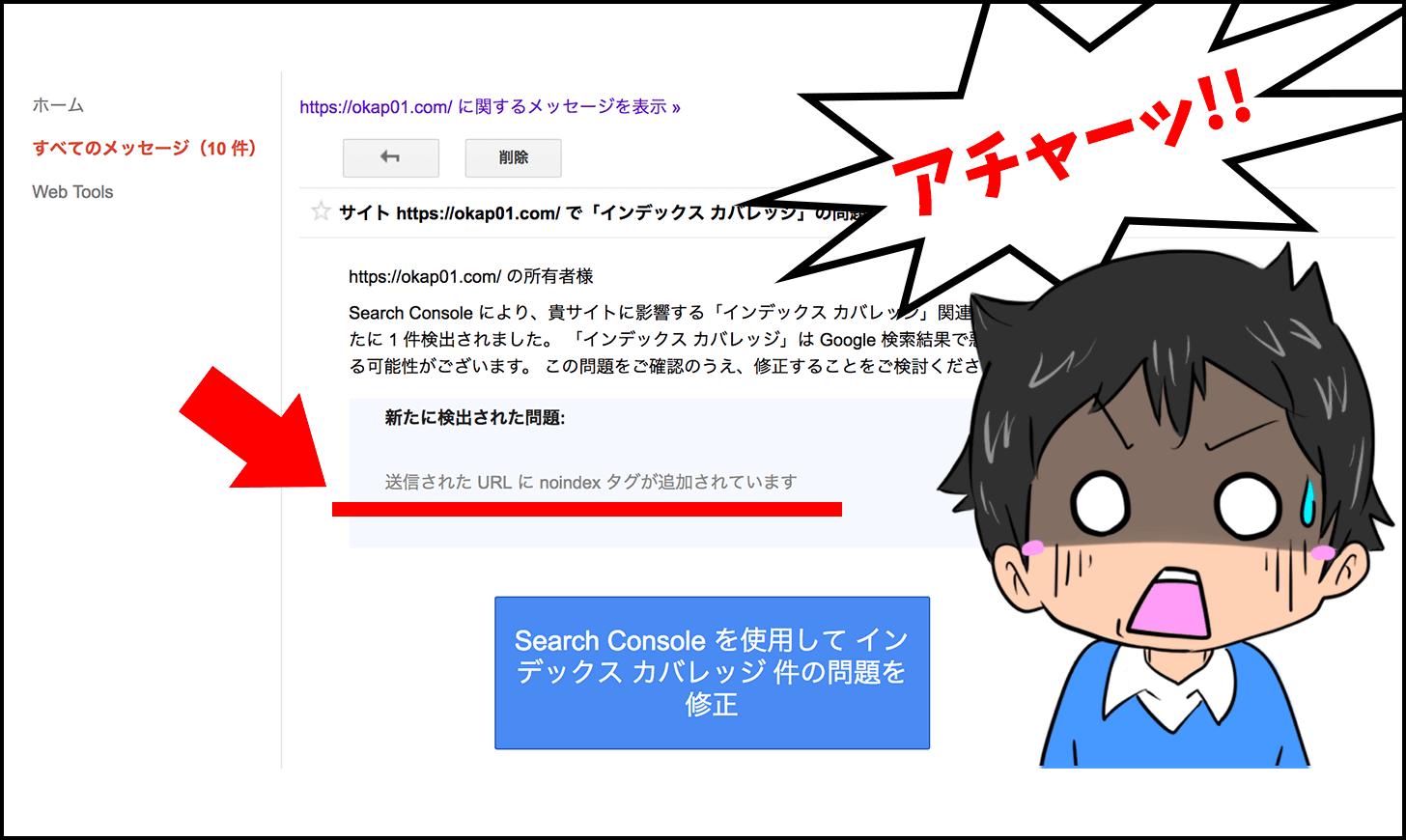 noindex エラー Search Console