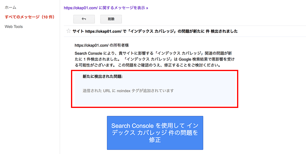 search console noindexについて