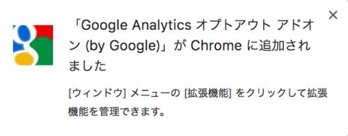Google Analytics オプトアウト アドオン(by Google