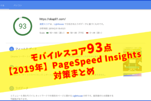 pagespeed-insights サムネイル画像