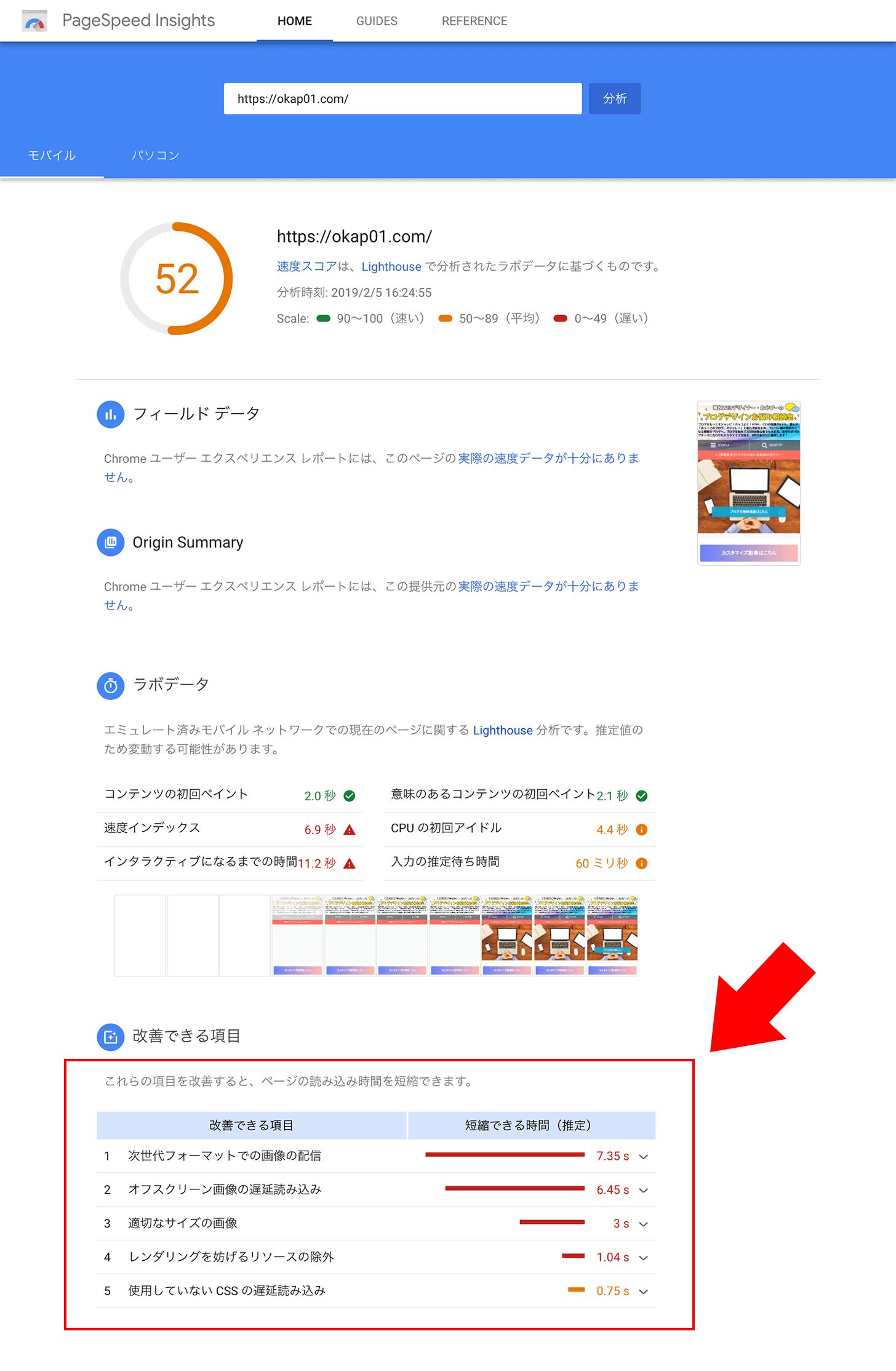 pagespeed-insights 53点 改善できる項目