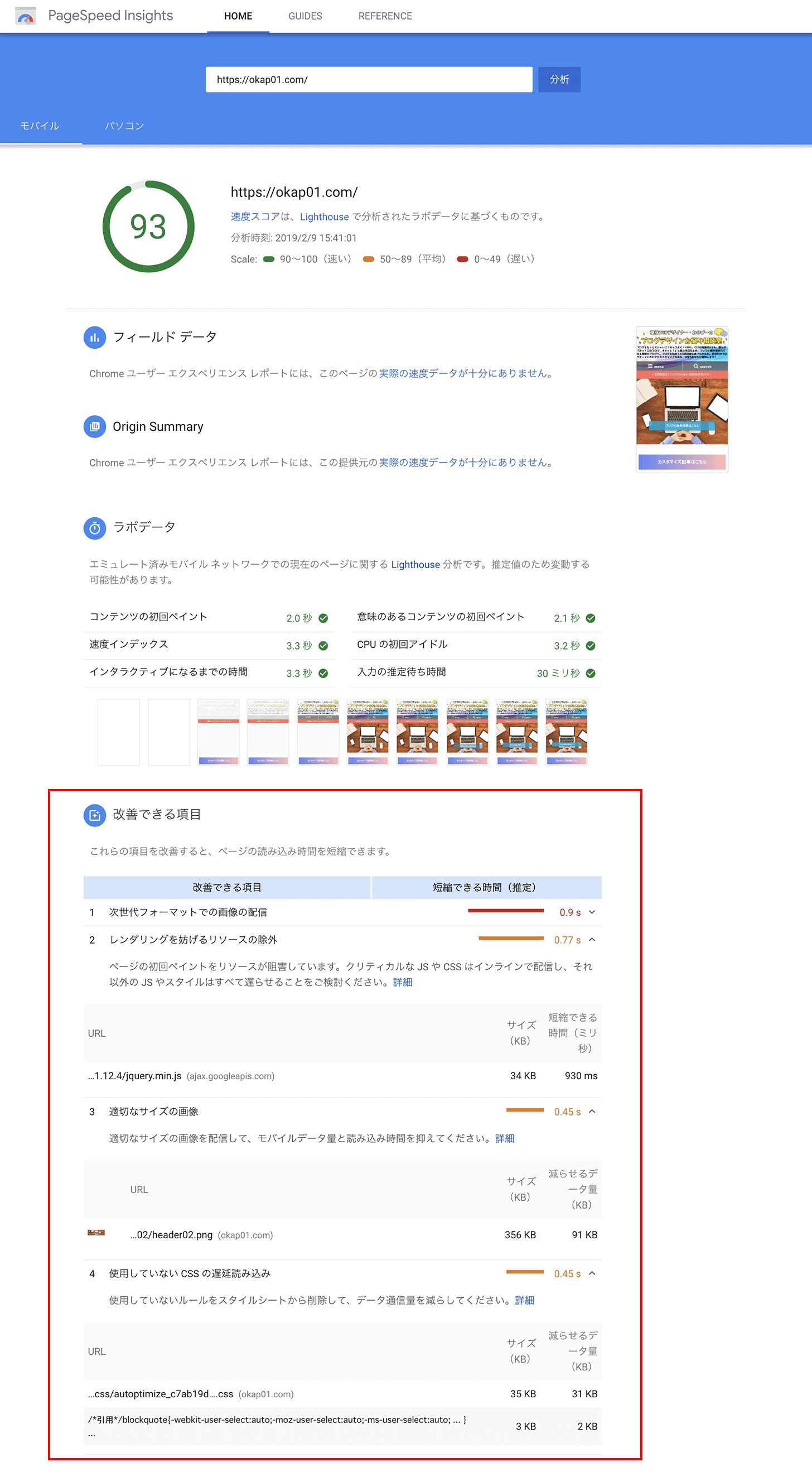 pagespeed-insights 93点 スマホ