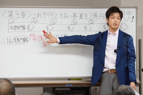 加藤将太 次世代起業家育成セミナー