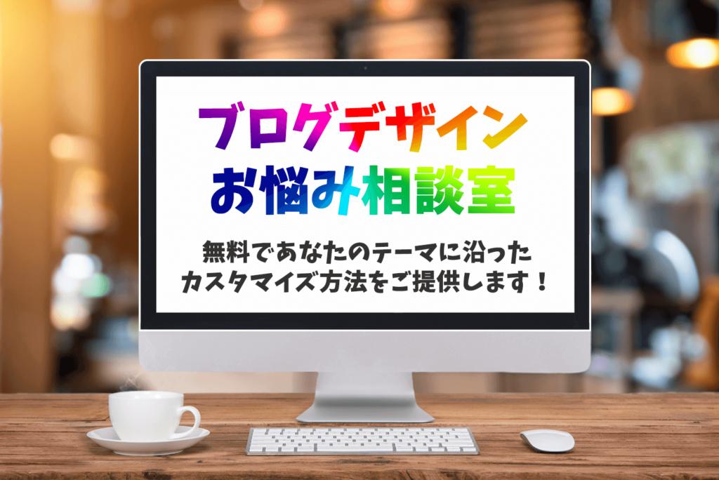 ブログデザインお悩み相談室