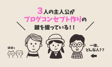 ブログ コンセプト作り 3C 原則