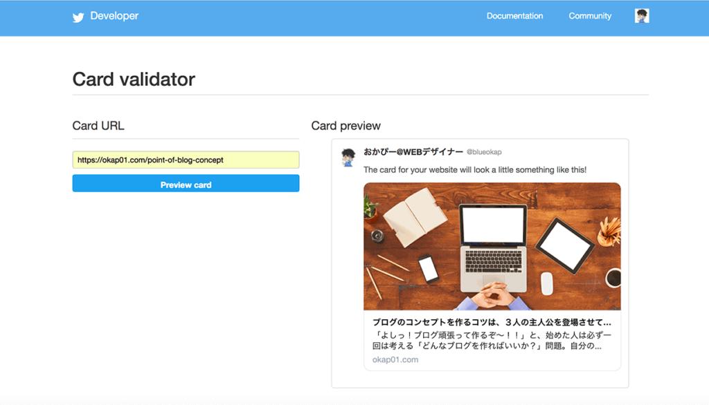 card validator Twitterカード