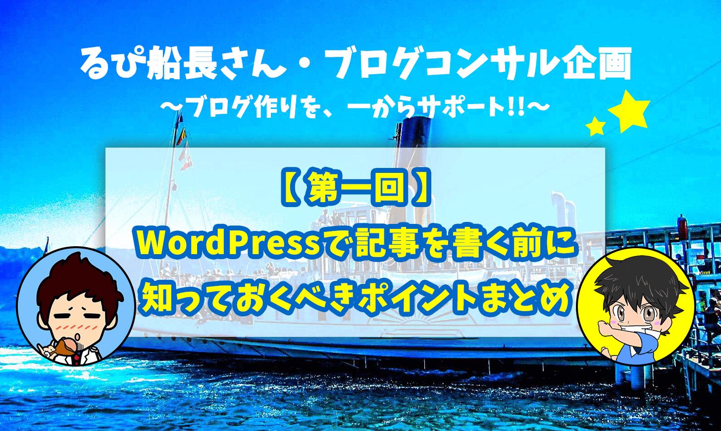 るぴ船長さん ブログコンサル企画