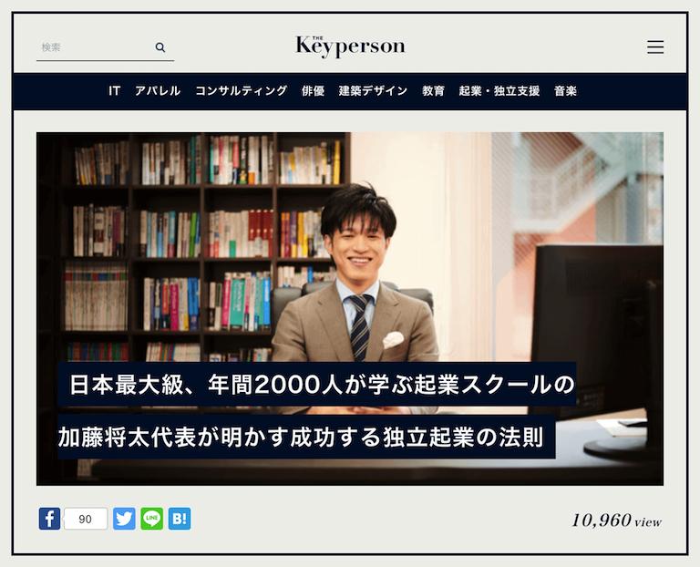 次世代起業家育成セミナー 加藤将太