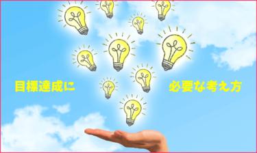 あなたのブログ目標達成のために必要な思考法!おかぴーの経験・反省も活かして解説します