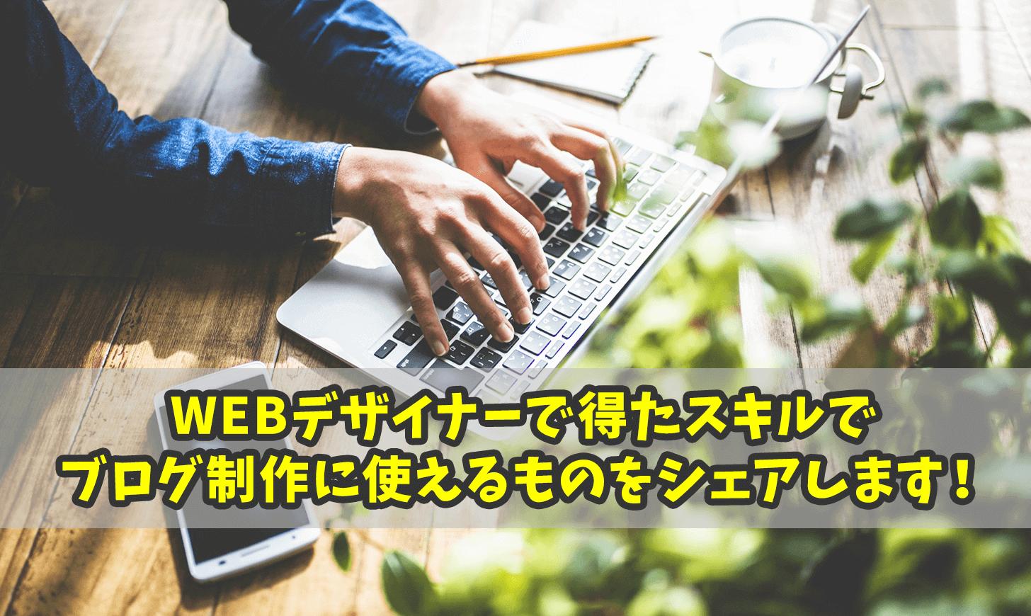 WEBデザイナー ブログ制作 機能