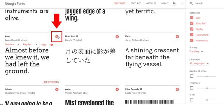 google fonts 使い方