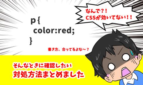 CSS 効かない 対処方法