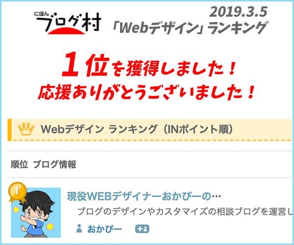 ブログ村Webデザインランキング1位獲得