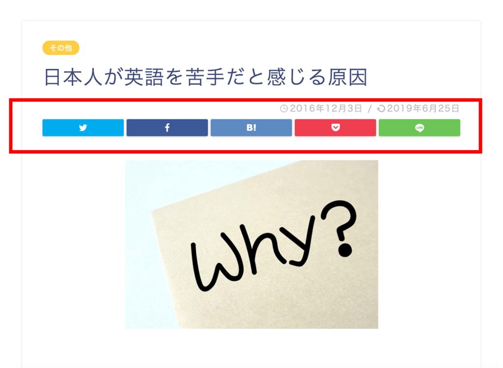 JIN SNSボタン 表示・非表示