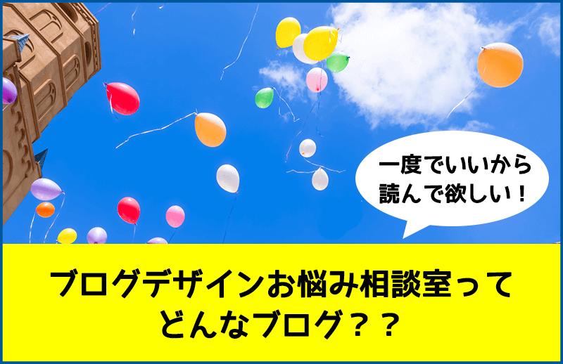 ブログデザインお悩み相談室ってどんなブログ??