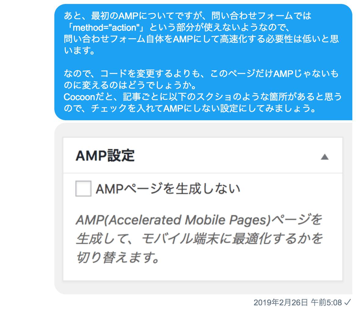 ampエラー contact form 7