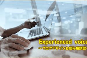 体験者の声 ブログデザインお悩み相談室