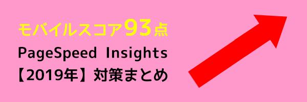 モバイルスコア93点 PageSpeed Insights 2019年対策まとめ