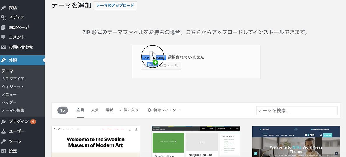 WordPressテーマ アップロード方法