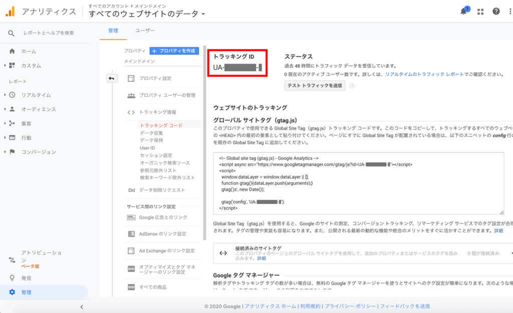 Googleアナリティクス トラッキングコード