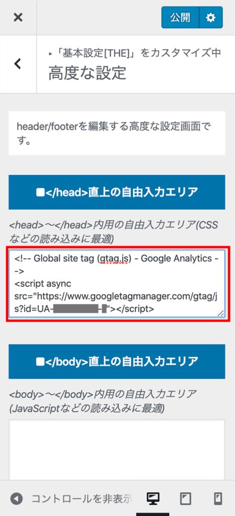 Googleアナリティクス グローバルサイトタグ