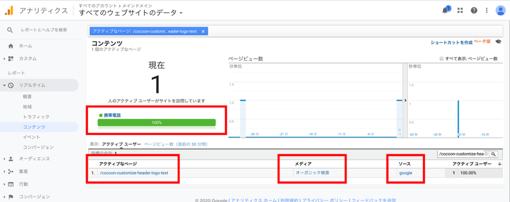 Googleアナリティクス リアルタイム