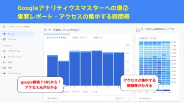 【ポイントは6つ】Googleアナリティクス分析で見るべき数字まとめ②
