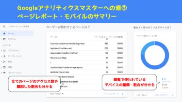 Googleアナリティクス ページレポート モバイルのサマリー