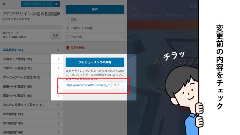 WordPress 下書き保存 プレビューリンク