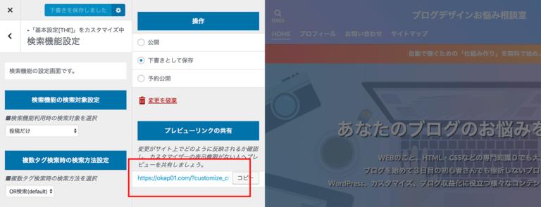 WordPress 下書き保存