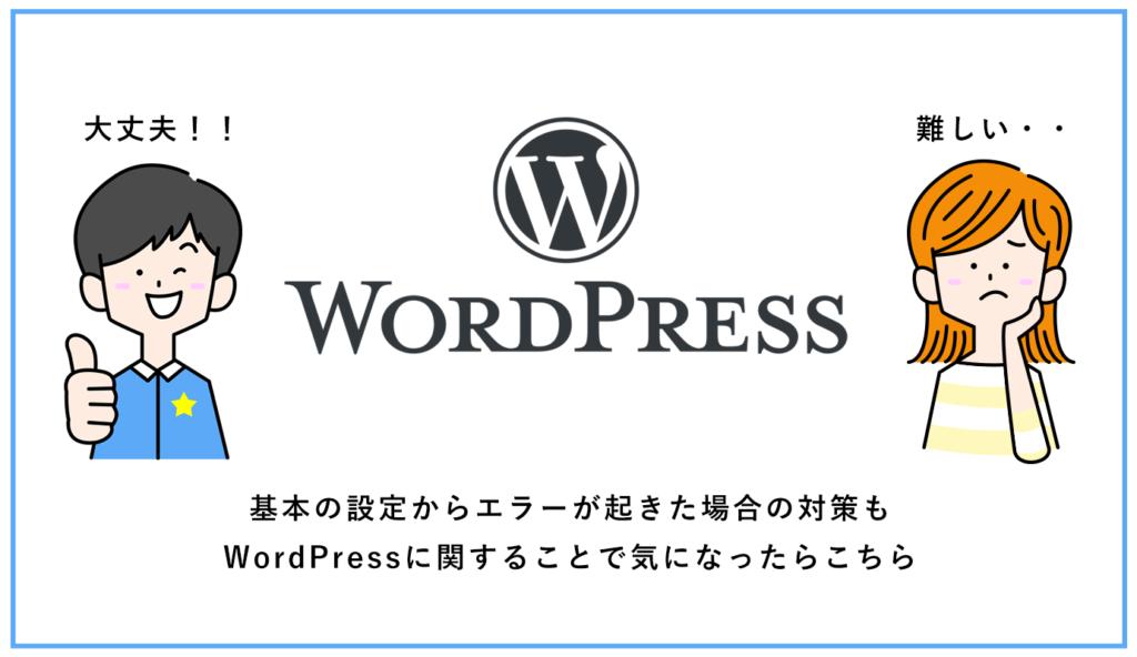 WordPressのあれこれ