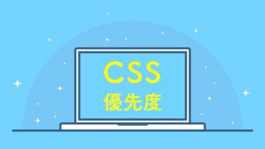 【CSSには優先度がある】デザインがうまく反映しない場合はコードの書き方をチェックしよう!