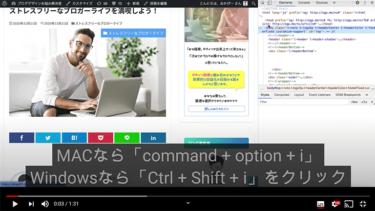 ブロガーも使える便利な開発ツール!更新前のカスタマイズ・スマホ表示・コードの確認も出来ちゃいます。