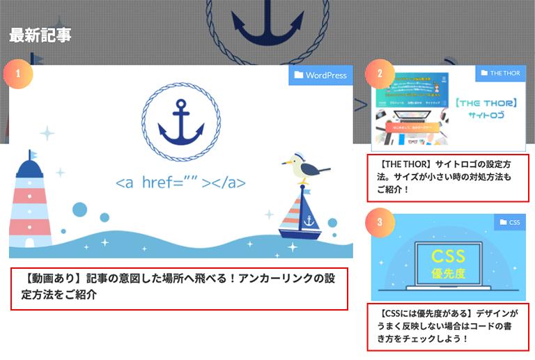 the thor 新着記事 トップページ カスタマイズ