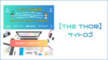 THE THOR サイトロゴ